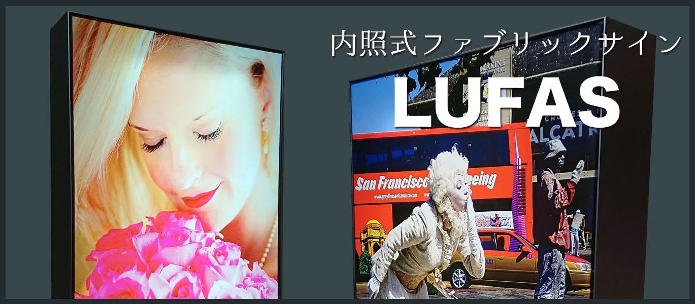 内照式ファブリックサイン「LUFAS」 浜松 印刷