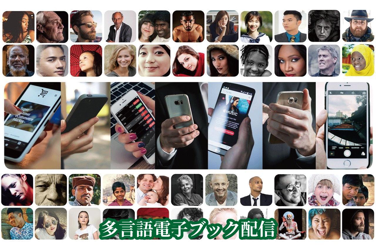 多言語電子ブック カタログポケット MCCatalog+ 音声読み上げ